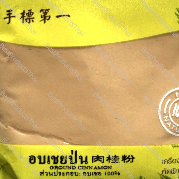 อบเชยป่น 100% GROUND CINNAMON ขนาด 100 กรัม บรรจุซอง- BestProductsThai.com
