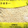 งาขาว 100% WHITE SESAME ขนาด 100 กรัม บรรจุซอง- BestProductsThai.com