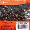 กานพลู 100% CLOVE ขนาด 50 กรัม บรรจุซอง- BestProductsThai.com