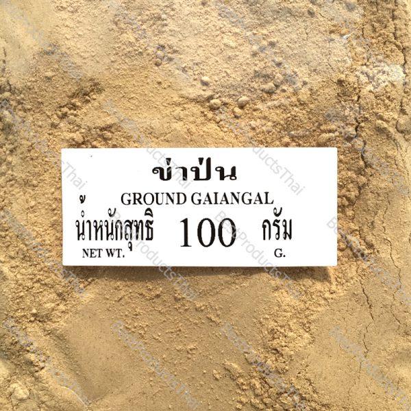 ข่าป่น 100% GROUND GALANGAL ขนาด 100 กรัม บรรจุซอง- BestProductsThai.com