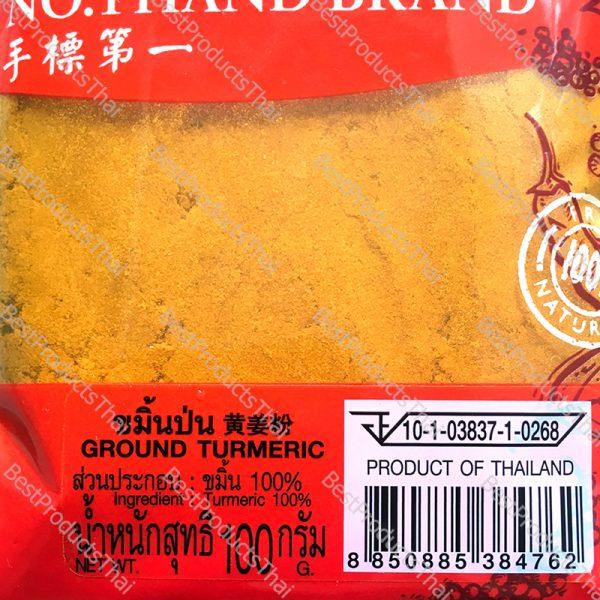 ขมิ้นป่น 100% GROUND TURMERIC ขนาด 100 กรัม บรรจุซอง- BestProductsThai.com