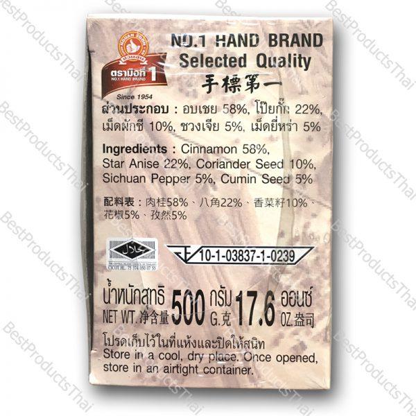 ผงพะโล้ 100% CHINESE FIVE SPICES POWDER ขนาด 500 กรัม บรรจุซอง- BestProductsThai.com