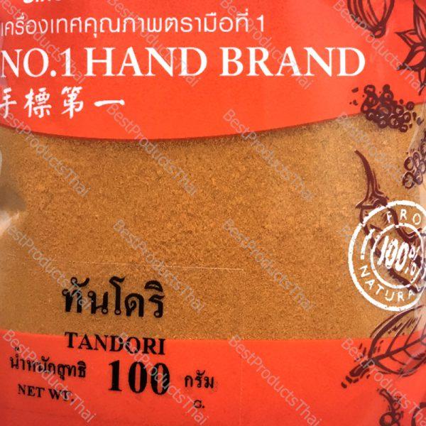 ผงแทนโดริ 100% TANDOORI POWDER ขนาด 100 กรัม บรรจุซอง- BestProductsThai.com