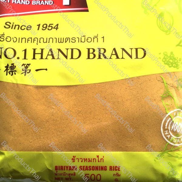 ข้าวหมกไก่ BIRIYANI SEASONING RICE ขนาด 500 กรัม บรรจุซอง- BestProductsThai.com